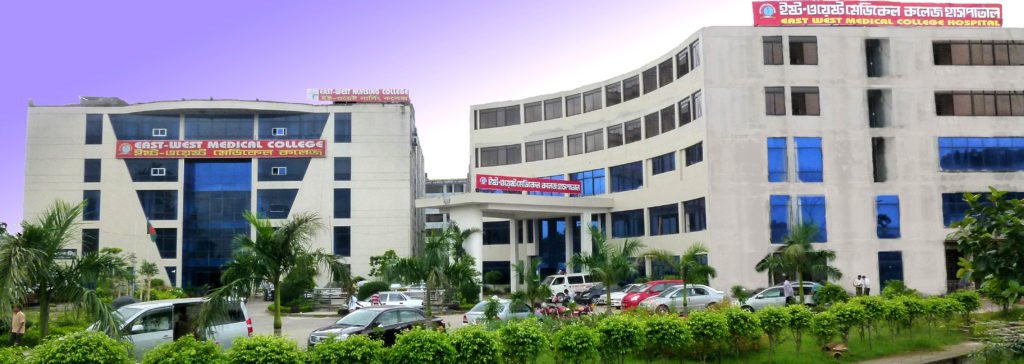 east west medical college, bangladesh