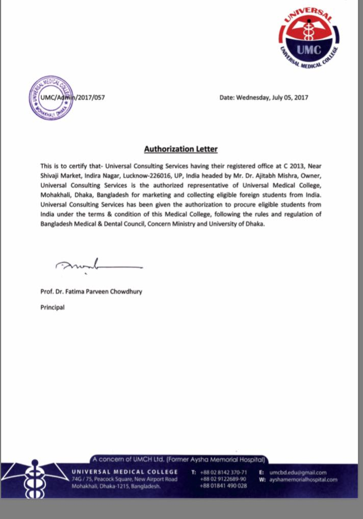 authorization_umc