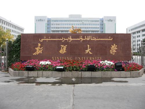 xinjian university